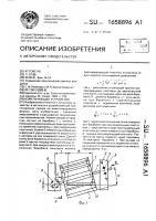 Патент 1658896 Измельчающее устройство