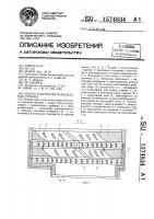 Патент 1574834 Многоступенчатая парциальная турбина