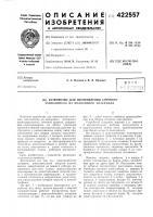 Патент 422557 Устройство для изготовления сотового заполнителя из полосового материала
