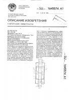 Патент 1645574 Глушитель шума выпуска двигателя внутреннего сгорания