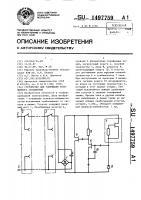 Патент 1497759 Устройство для удержания телефонного соединения