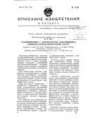 Патент 71339 Радиоприемник с автоматически изменяющейся шириной полосы пропускания частот