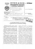 Патент 572564 Механизм вращения акустического преобразователя в скваженном приборе