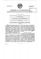 Патент 13382 Предохранительный прибор от вылета челнока на ткацких станках