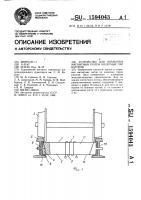 Патент 1594043 Устройство для обработки магнитным полем колесных пар вагонов