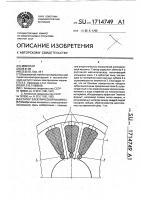Патент 1714749 Статор электрической машины