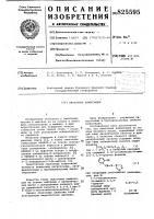 Патент 825595 Смазочная композиция
