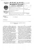 Патент 611119 Устройство для измерения объема жидкости