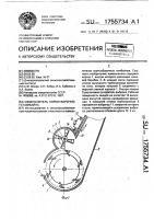Патент 1755734 Измельчитель кормоуборочного комбайна
