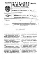 Патент 960976 Трансформатор