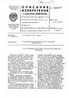 Патент 564477 Устройство для осуществления прерывистого вращения