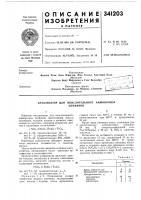 Патент ссср  341203