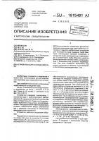 Патент 1815481 Устройство для охлаждения пара