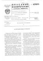 Патент 439875 Переключающее устройство