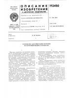 Патент 192450 Устройство для имитации нагрузки на исполнительные устройства