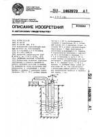 Патент 1463970 Глубинная насосная установка