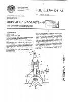 Патент 1794408 Устройство для корчевки и разделки пней