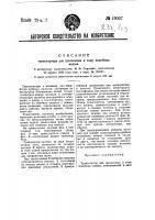 Патент 49007 Транспортер для трепальных и тому подобных машин
