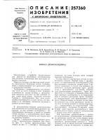 Патент 257360 Бункер дреноукладчика