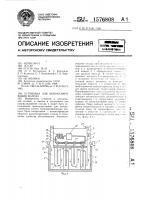 Патент 1576808 Установка для аккумулирования холода