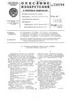Патент 730794 Смазочно-охлаждающая жидкость для холодной обработки металлов давлением