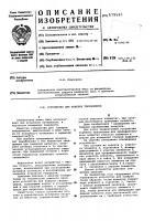 Патент 579561 Устройство для поверки твердомеров