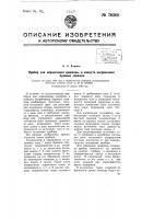 Патент 70268 Прибор для определения кривизны и азимута искривления буровых скважин