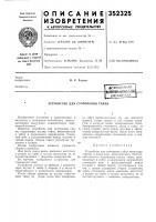 Патент 352325 Патент ссср  352325