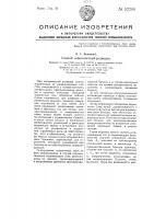 Патент 52266 Способ сейсмической разведки