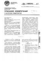 Патент 1460282 Способ предупреждения самовозгорания торфа
