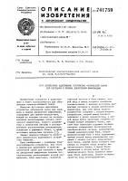 Патент 741759 Дуплексное адаптивное устройство оптическойсвязи для передачи и приема дескретной информации