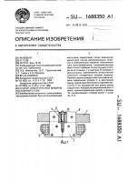 Патент 1688350 Статор электрической машины постоянного тока