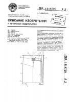 Патент 1318728 Пневматический насос замещения