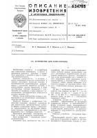 Патент 634785 Устройство для измельчения