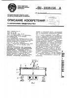 Патент 1038154 Устройство для заполнения трубчатых заготовок порошкообразным наполнителем