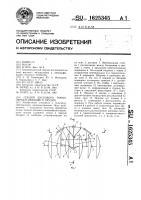 Патент 1625345 Секция дискового почвообрабатывающего орудия
