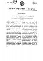 Патент 32565 Катодный генератор