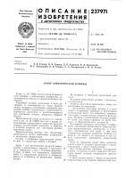 Патент 237971 Ротор электрической машины