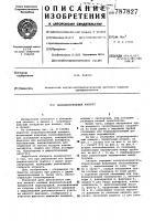 Патент 787827 Скороморозильный аппарат