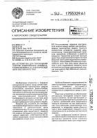 Патент 1755329 Устройство для поглощения энергии индуктивного элемента, коммутируемого в электрической цепи постоянного тока