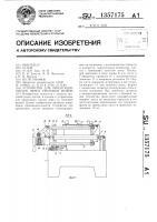 Патент 1357175 Устройство для ориентации листов перед тепловой резкой