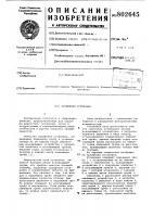 Патент 802645 Эрлифтная установка