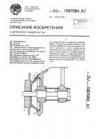 Патент 1587084 Секция трепальной машины