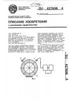 Патент 427636 Способ определения твердости абразивных кругов