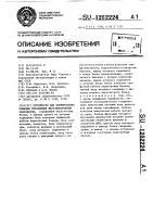Патент 1252224 Устройство для формирования команды управления железнодорожным светофором