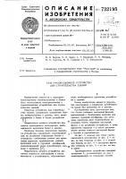 Патент 732195 Грузоподъемное устройство для строительства зданий