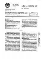 Патент 1820296 Твердомер