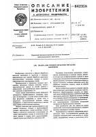 Патент 642358 Смазка для горячей обработки металлов давлением