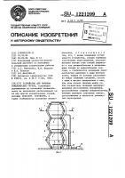 Патент 1221209 Устройство для подъема тяжеловесных грузов