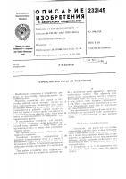 Патент 232145 Устройство для рытья ям под столбы